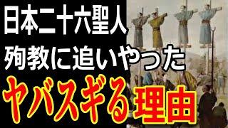 【日本史の黒歴史】豊臣秀吉のキリシタン弾圧は正義か乱心だったのか?凄惨な日本二十六聖人殉教。それはある男の誤算から始まった!