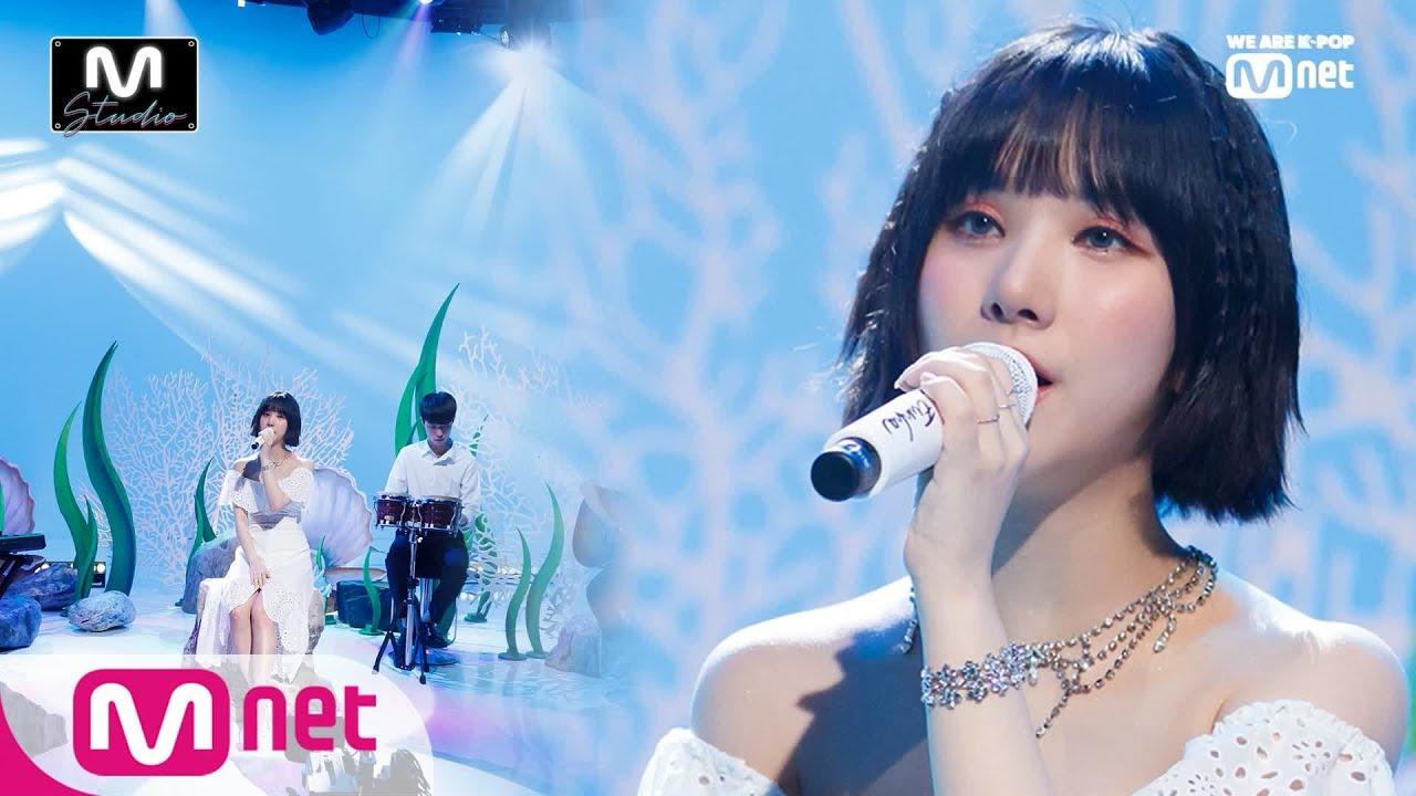 Download [Eunha(GFRIEND) - Atlantis Princess (Original Song by BoA)] Studio M Stage | M COUNTDOWN 190808 EP.6