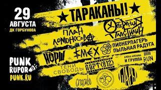 Порт(812) - PunkRupor, ДК Горбунова, Москва 29.08.2020
