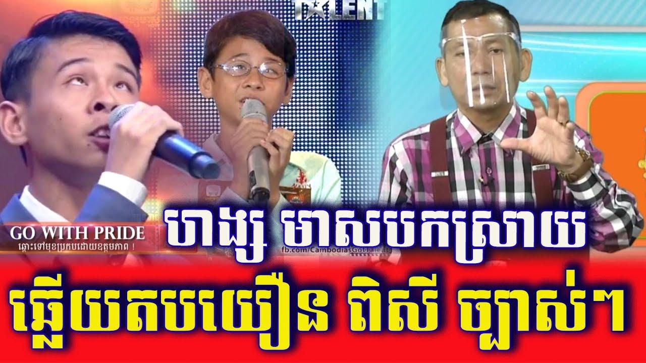 Download Mr. Meas Rithy  - Hang Meas Responds To Mr.Yoeun Pisey Winner Of Cambodian Got Talent