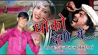 Rajsthani Dj Song 2017 ! धोको देगी ये ! चुन्नीलाल बिकुनियां ! New Dj Marwari Song ! Full HD Song !