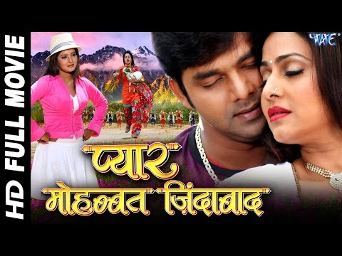 Super Hit Bhojpuri Full Movie - Pyar...