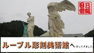 〖三重県〗ルーブル彫刻美術館へ行ってきました