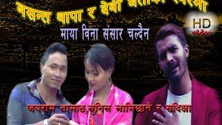 Basanta Thapa new lok dohori song | Maya bina sansar chaldaina | Devi Gharti | Sunil Lamichhane