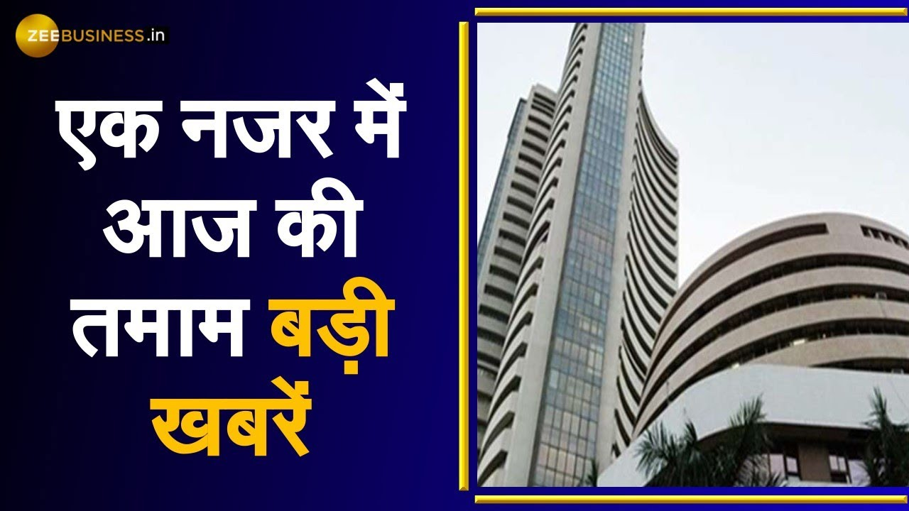 Bullet Bulletin: Top 20 News of the day, Latest News of the day । Top 10 Business News