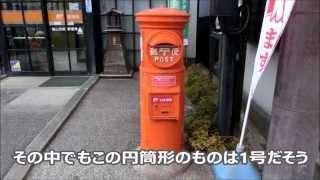 郵便ポスト(郵便差出箱1号)