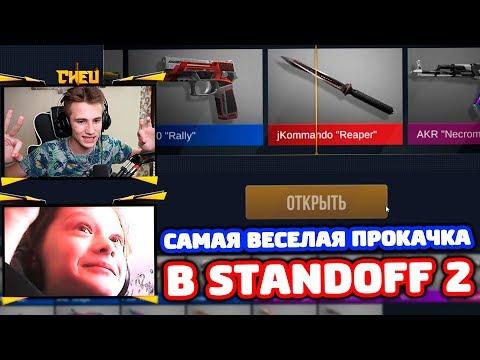 САМАЯ ВЕСЕЛАЯ ПРОКАЧКА В STANDOFF 2!
