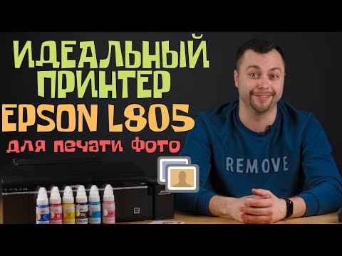 Epson L805 для печати фото. Обзор с Андреем