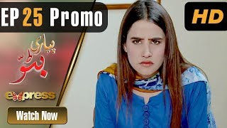 Pakistani Drama | Piyari Bittu - Episode 25 Promo | Express Entertainment Dramas | Sania Saeed