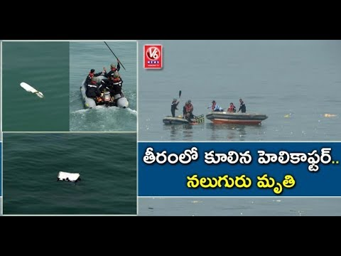 Helicopter Crash In Mumbai | 2 Pilots And ONGC Officials Die In Arabian Sea | V6 News