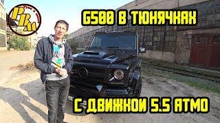 Гелен G500 Брутал как не крути Обзор gelandewagen