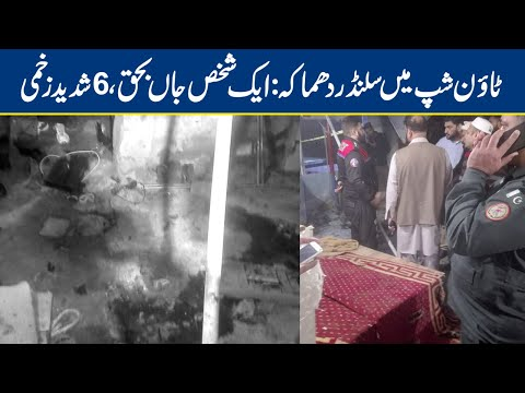 Cylinder Blast in City Claims Life   Breaking News   Lahore News HD