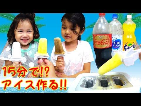 約15分で作れるアイスキャンディーメーカー♡当たり付きコーラアイスを作ったよ♪ himawari-CH