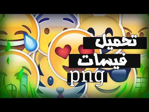 download Emoji png | تحميل صور الاموجي برابط واحد فقط