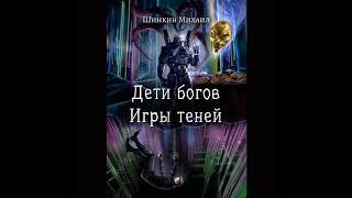 Михаил Шинкин – Дети богов. Игры теней. [Аудиокнига]