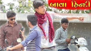 બાવા હિન્દી||Bava Hindi||Gujrati Comedy || #TheDigitalGujju #BavaHindi