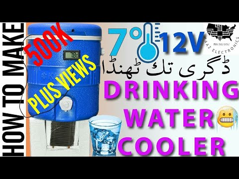 How to make DC 12V Drinking Water Cooler Urdu, Hindi DIY