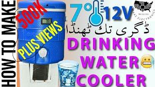 How to make Peltier DC 12V Drinking Water Cooler Urdu, Hindi & English CC DIY