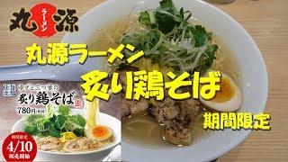 【丸源ラーメン】の炙り鶏そば Torisoba of MARUGEN RAMEN.【飯動画】
