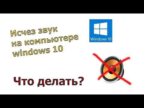 Пропал звук на компьютере Windows 10 - что делать, если исчез звук?