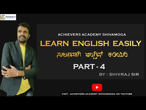 english-class-|-learn-english-easily-|-spoken-english|ias|kas|pdo|psi|kpsc-c-by-#shivarajsir