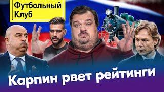 С Карпиным не продлят контракт Последний немец для Локомотива Гогниев воспитывает ФНЛ