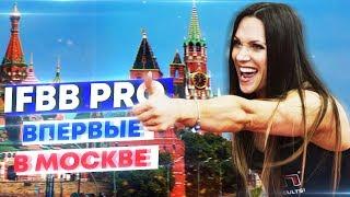 Американский IFBB в России!? Sportfaza Перезагрузка