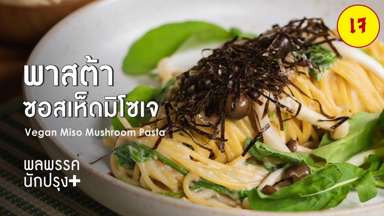 #กินเจ พาสต้าซอสเห็ดมิโซเจ Vegan Miso Mushroom Pasta : พลพรรคนักปรุงพลัส