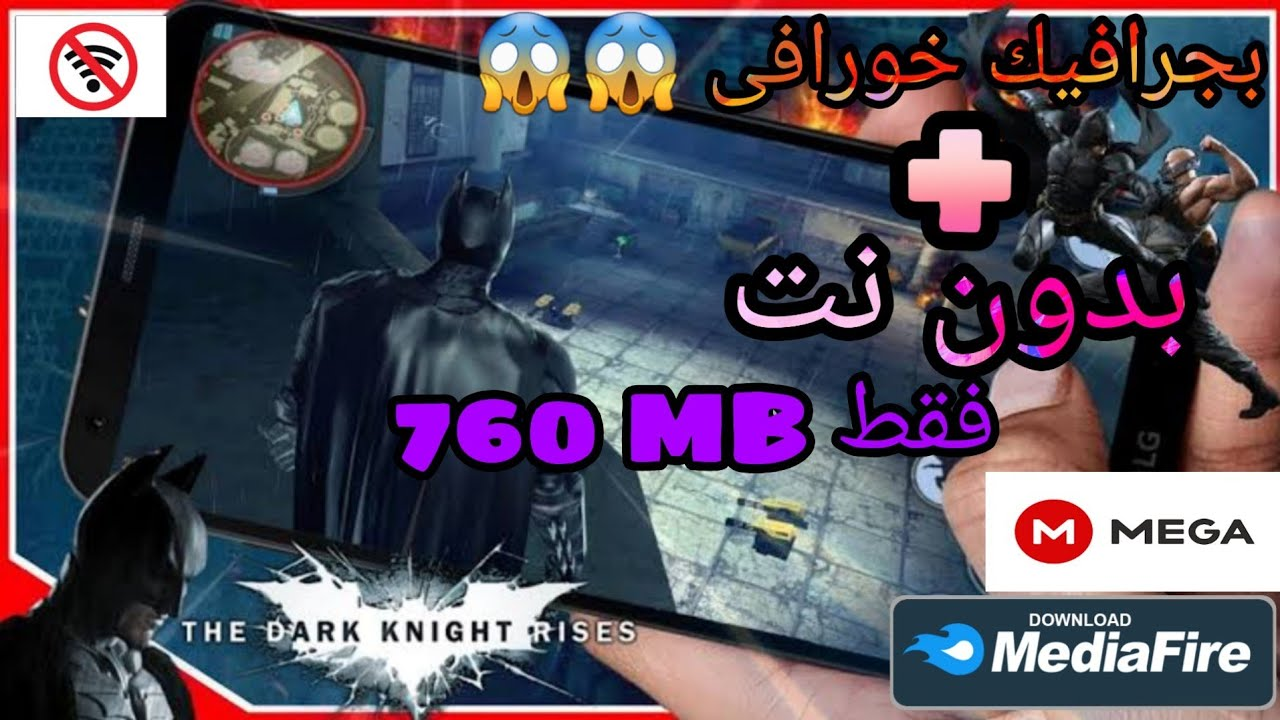 تحميل لعبة the dark knight rises