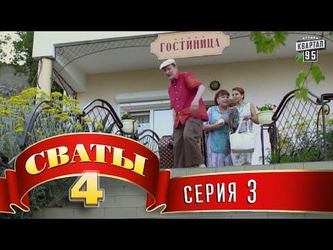 Сваты 4 (4-й сезон, 3-я серия)