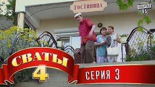 Сваты 4 (4-й сезон, 3-я эпизод)