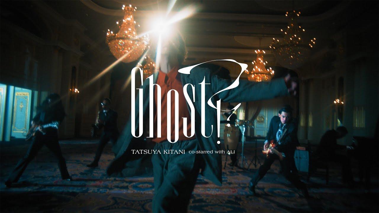 Ghost!? / キタニタツヤ - Ghost!? / Tatsuya Kitani