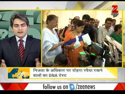 DNA : Analysis of privacy concerns over the Aadhaar|  क्या निजता का अधिकार मौलिक अधिकार होना चाहिए?