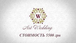 Свадебный клип Кировоград Art Wedding