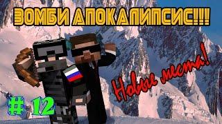 # 12 Зомби АПОКАЛИПСИС! Редкий ОСТРОВ! - Майнкрафт видео