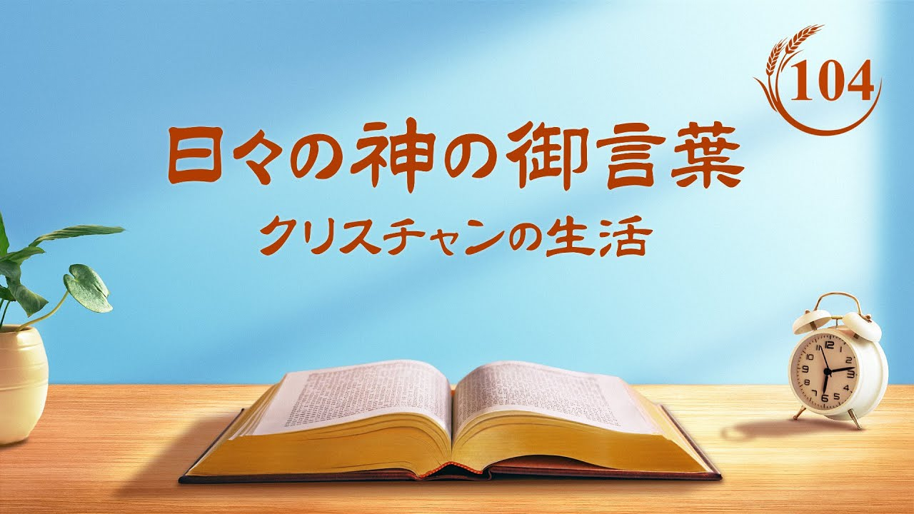 日々の神の御言葉「神の宿る肉の本質」抜粋104