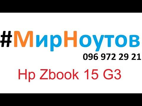 Ноутбук Hp Zbook 15 G3 - YouTube