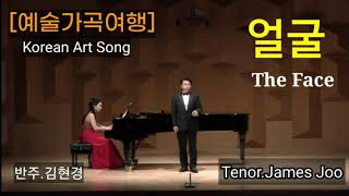 [예술가곡여행(2):한국가곡] 얼굴 | 신귀복 곡 | …