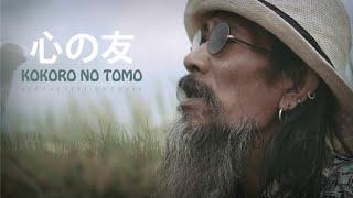 Download Kokoro No Tomo - Reggae Version Cover