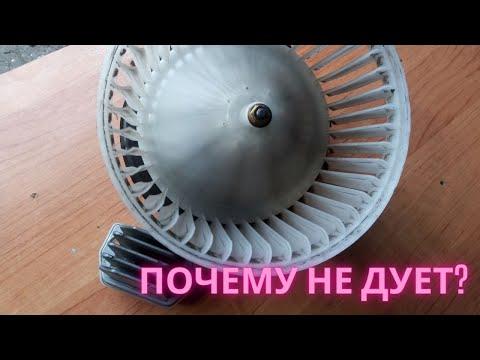 Nissan Qashqai J10 не работает печка. Мотор печки или реостат? Что сломалось? Проверяем