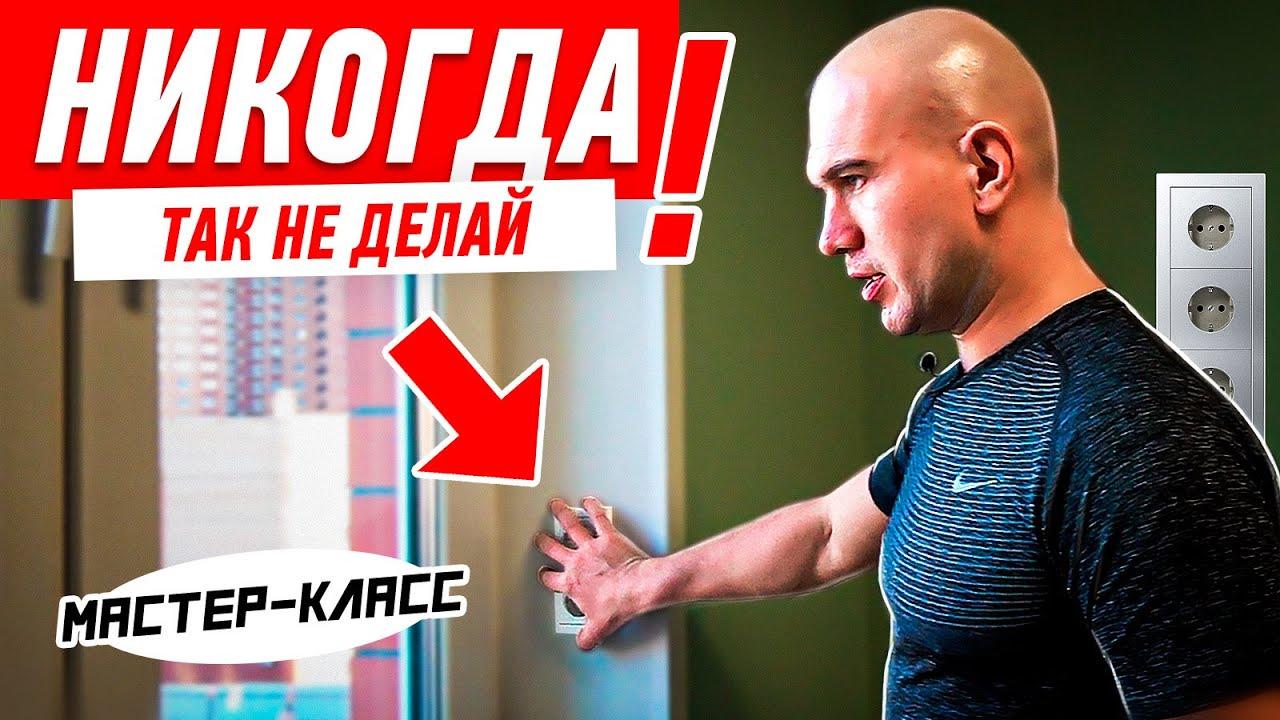 Зачем нужны розетки в откосах? Лучшие решения в ремонте от Алексея Земскова