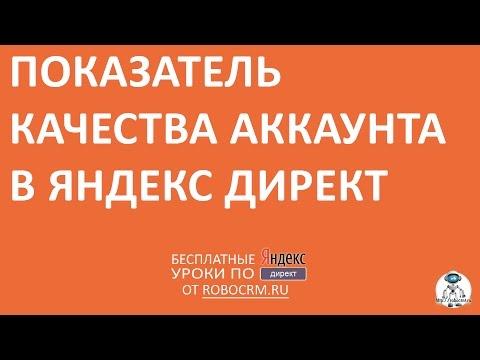 Урок 7: Что такое качество аккаунта в Яндекс.Директ