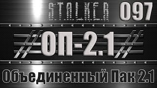 Сталкер ОП 2.1 - Объединенный Пак 2.1 Прохождение 097 БУНКЕР МОНОЛИТА и ДНЕВНИКИ МОНОЛИТОВЦА