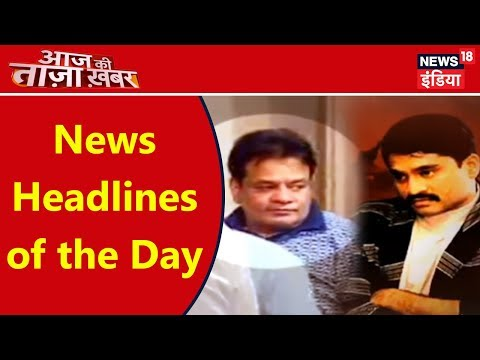 News Headlines of the Day | आज की ताज़ा ख़बर | 22 Nov | News18 India