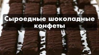 Сыроедные Шоколадные конфеты