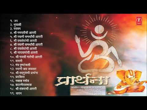 NITYA PRARTHNA - नित्य प्रार्थना - भक्ती गीत || VINAYAK JOSHI, SHRUTKIRTI MARATHE, HIMANGI VERNEKAR