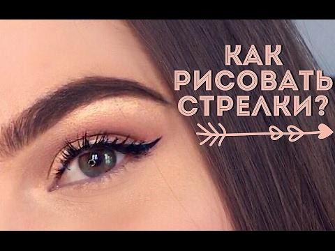 КАК РИСОВАТЬ СТРЕЛКИ?  | Eyeliner tutorial