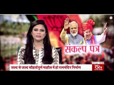 Special Coverage (Hindi) | BJP releases Manifesto for Lok Sabha Polls 2019 Mp3