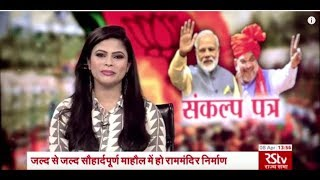 Special Coverage (Hindi) | BJP releases Manifesto for Lok Sabha Polls 2019