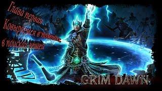 Grim Dawn#1 Ковыряемся на помойке, в поисках вещей
